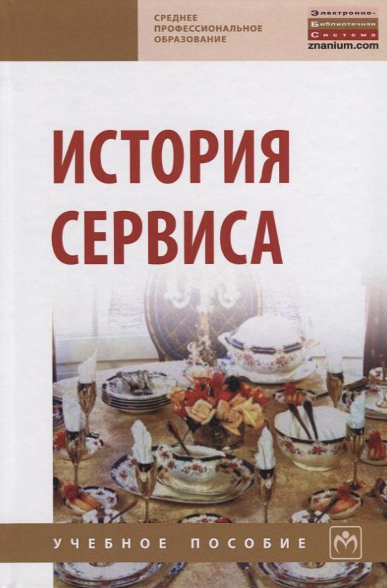 Багдасарян В., Орлов И., Катагощина М. и др. История сервиса. Учебное пособие