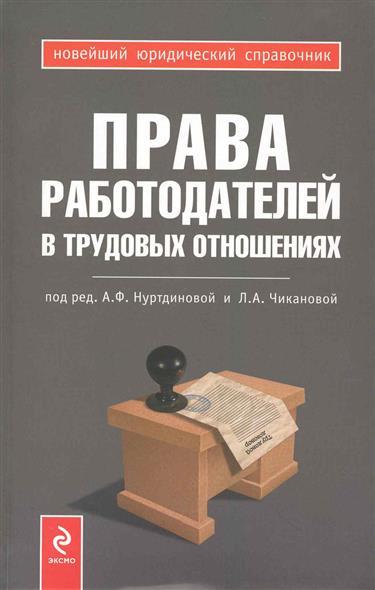 Нуртдинова А., Чиканова Л. (ред). Права работодателей в трудовых отношениях