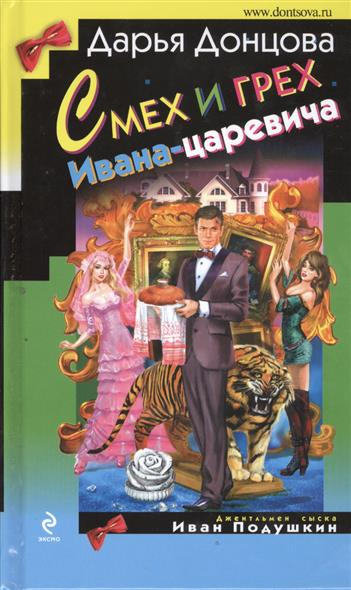 Донцова Д. Смех и грех Ивана-царевича. Роман orient ut0b005b