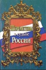 Шереметевы в судьбе России