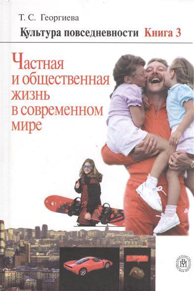 Культура повседневности. Книга 3. Частная и общественная жизнь в современном мире