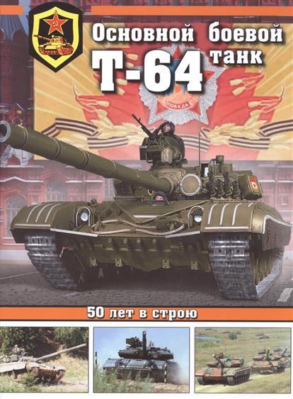 Чобиток В., Саенко М., Тарасенко А., Чернышев В. Основной танк Т-64. 50 лет в строю