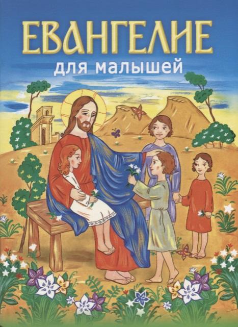 Гладкий А., (ред.) Евангелие для малышей отсутствует евангелие на церковно славянском языке