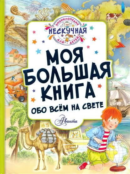 Феданова Ю. Моя большая книга обо всем на свете