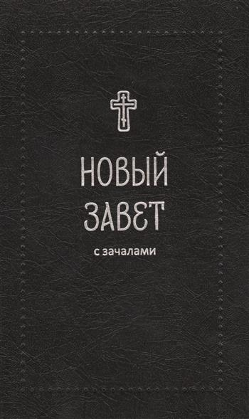 Новый Завет. С зачалами новый завет в изложении для детей четвероевангелие