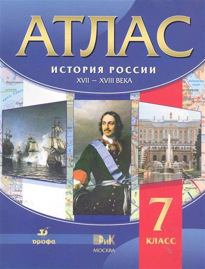 Атлас История России 17-18 вв. 7 кл.