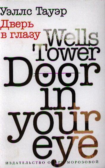 Тауэр У. Дверь в глазу. Рассказы куплю входную металлическую дверь б у ижевск