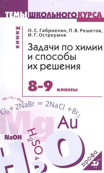 Задачи по химии и способы их решения. 8-9 классы.