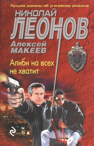 Леонов Н., Макеев А. Алиби на всех не хватит леонов н макеев а краденые деньги не завещают