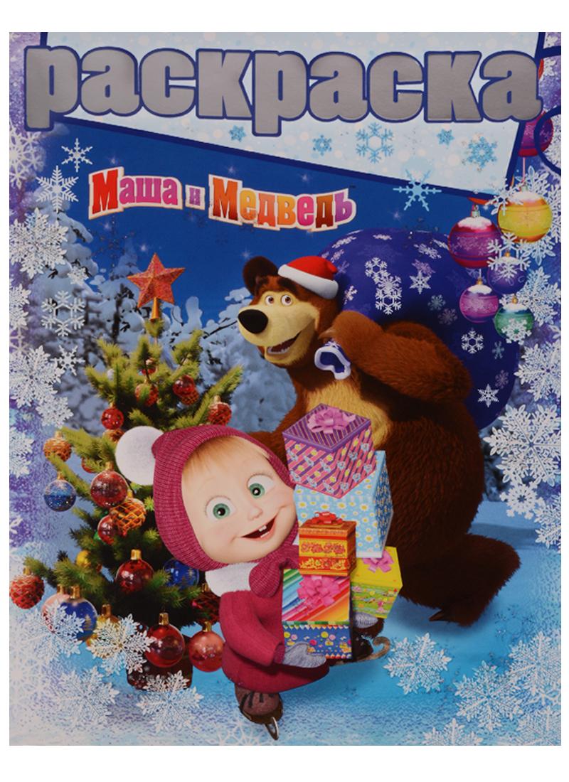 Пименова Т. (ред.) Маша и Медведь. Раскраска