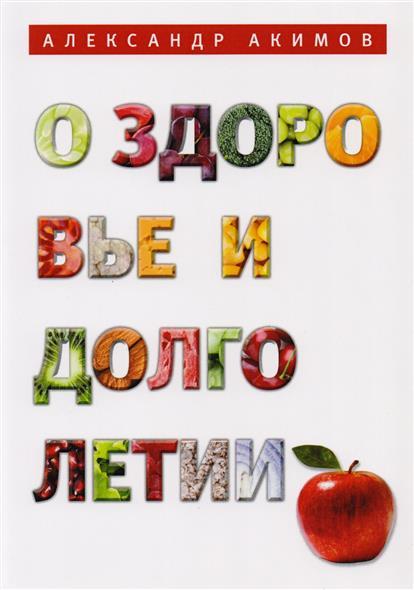 Акимов А. О здоровье и долголетии