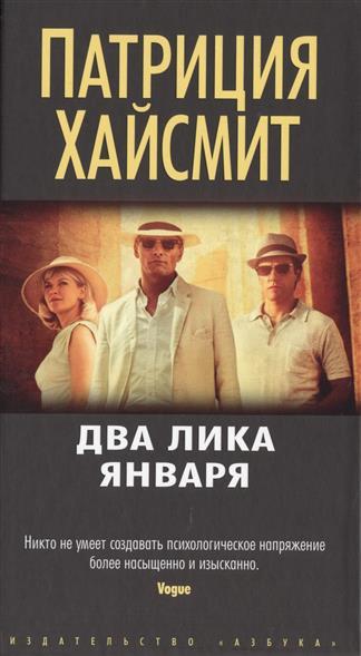 Фото Хайсмит П. Два лика января ISBN: 9785389116641