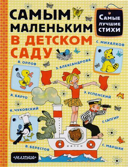 Орлов В., Александрова З., Барто А., Чуковский К. и др. Самым маленьким в детском саду