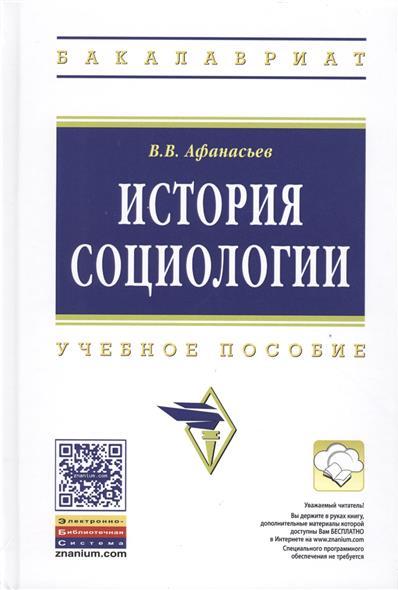 В.В. Афанасьев История социологии. Учебное пособие
