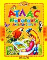 Комзалова Т. Атлас животных для малышей