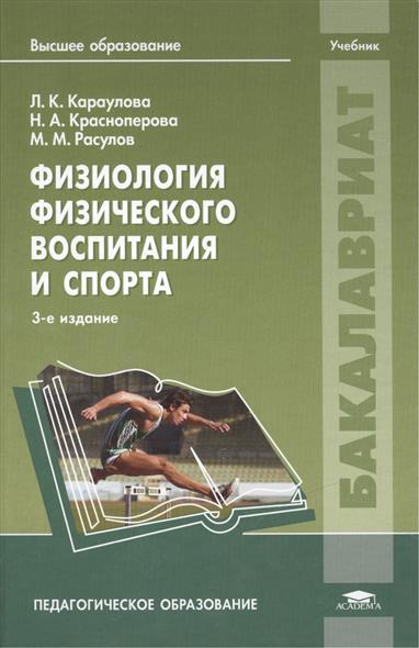 Физиология физического воспитания и спорта: Учебник. 3-е издание, стереотипное