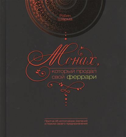 Шарма Р. Монах, который продал свой феррари шарма р аудиокн шарма кто заплачет когда ты умрешь