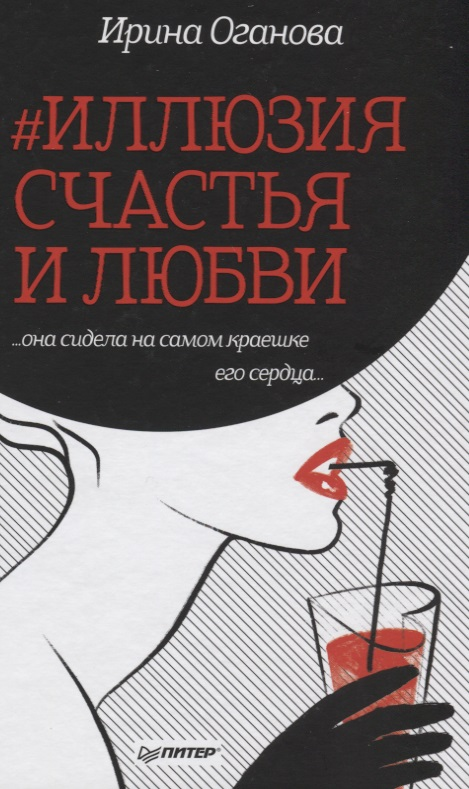 Оганова И. #Иллюзия счастья и любви