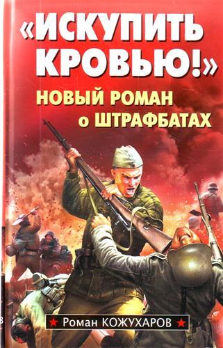 Кожухаров Р. Искупить кровью Новый роман о штрафбатах