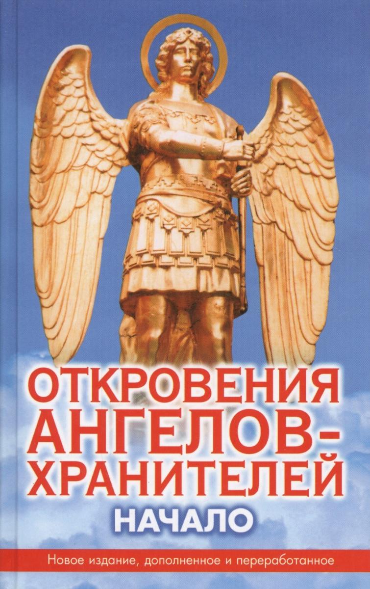 Гарифзянов Р. Откровения ангелов-хранителей: Начало