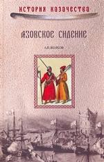Азовское сидение Героическая оборона Азова в 1637-1642 гг.