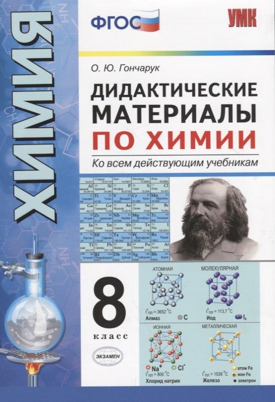 Гончарук О. Дидактические материалы по химии. 8 класс thomas earnshaw часы thomas earnshaw es 8010 44 коллекция robinson