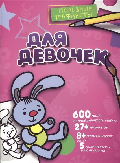 Шутюк Н. (отв. ред.) Для девочек ISBN: 9785170950591