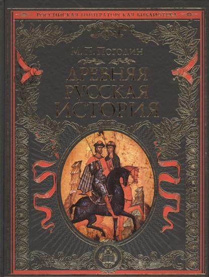 Древняя русская история до монгольского нашествия. Иллюстрированное издание