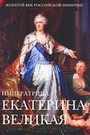 Вольпе М. (ред.) Екатерина 2 Великая Энц.