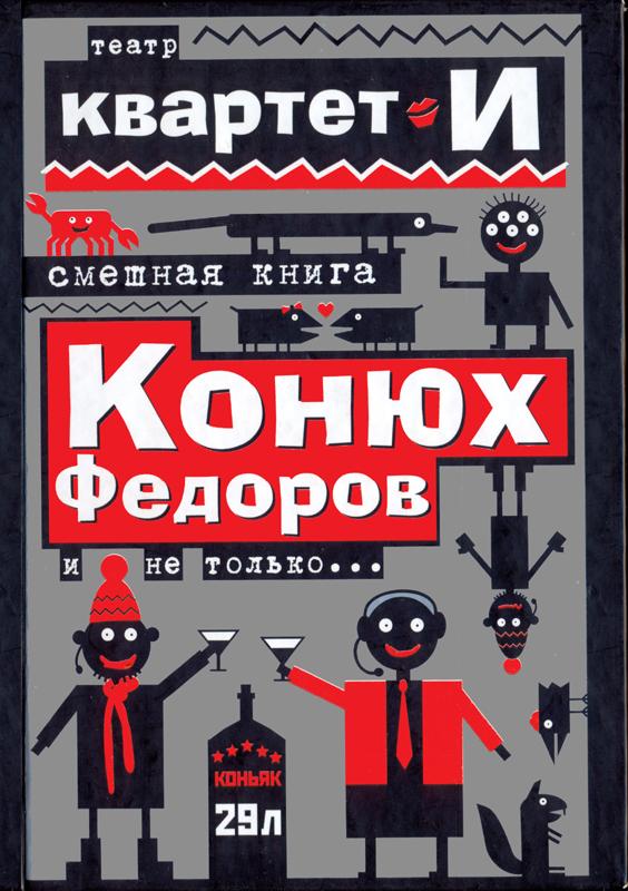 Конюх Федоров и не только…