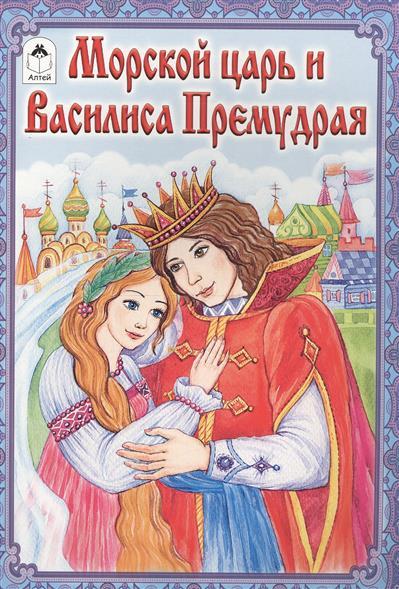 Голенищева О. (ред.) Морской царь и Василиса Премудрая