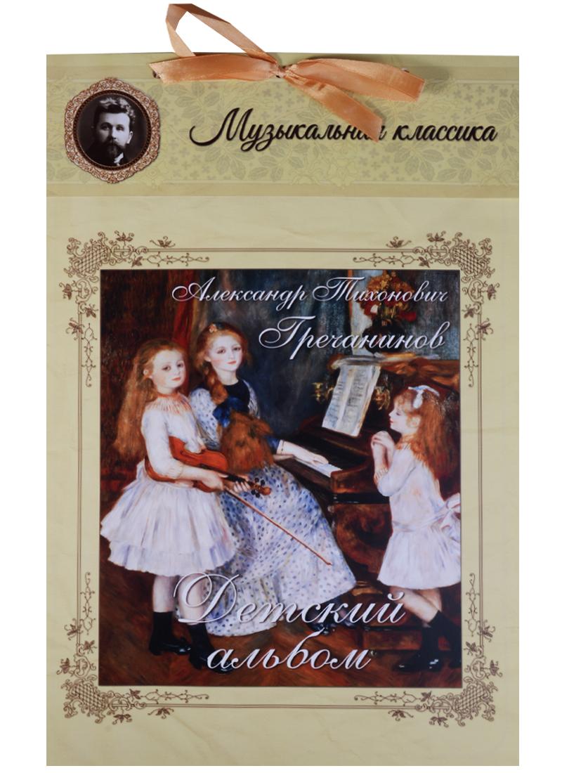 Александр Тихонович Гречанинов. Детский альбом