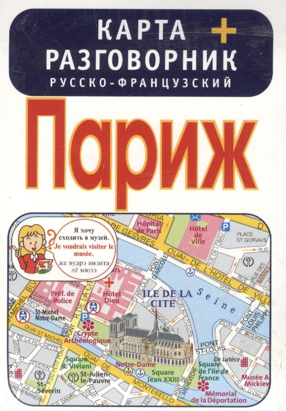 Париж. Карта + русско-французский разговорник париж карта русско французский разговорник