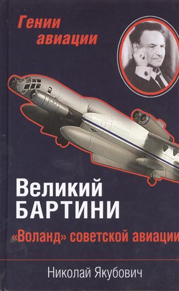 """Великий Бартини. """"Воланд"""" советской авиации"""