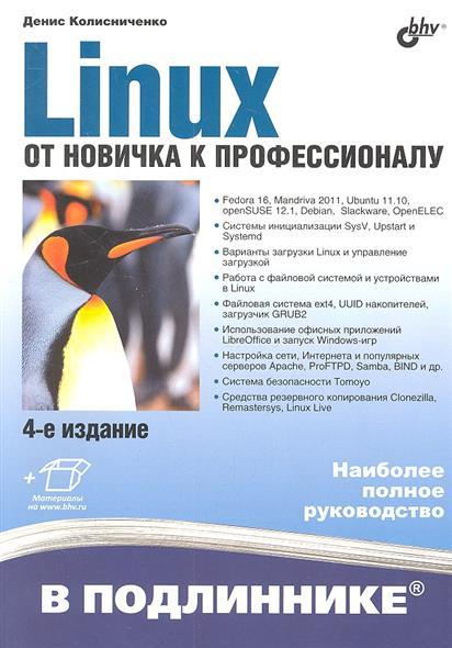 Колисниченко Д. Linux от новичка к профессионалу колисниченко д самоучитель системного администратора linux