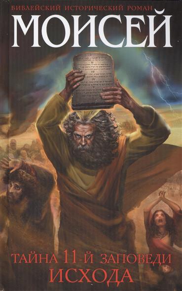 Кантор И. Моисей. Тайна 11-й заповеди Исхода иосиф кантор моисей тайна 11 й заповеди исхода