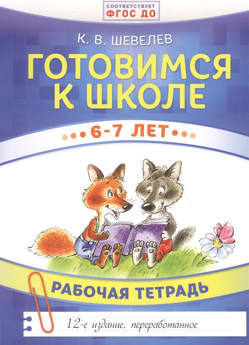Шевелев К. Готовимся к школе. Рабочая тетрадь. 6-7 лет