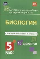 Биология. Комплексные типовые задания. 5 класс. 10 вариантов
