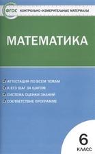 Математика. 6 класс. Аттестация по всем темам. К ЕГЭ шаг за шагом. Система оценки знаний. Соответствие программе