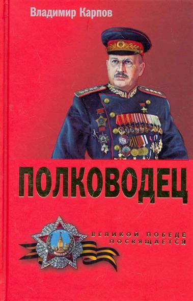 Карпов В. Полководец полководец