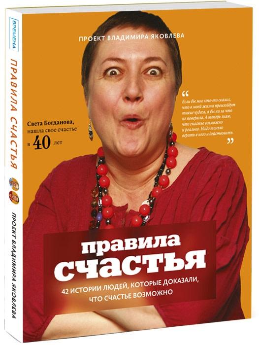 Яковлев В. Правила счастья