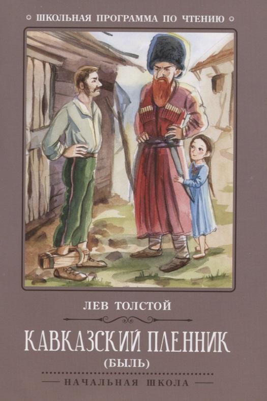 Толстой Л. Кавказский пленник. Быль