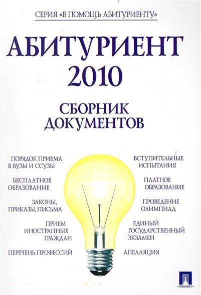 Абитуриент-2010 Сборник документов