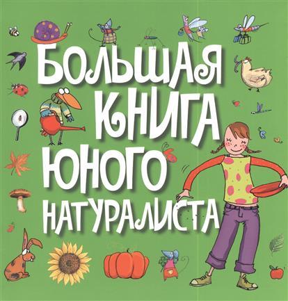 Лизак Ф. Большая книга юного натуралиста