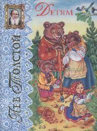 Толстой Л. Толстой Детям л толстой три медведя