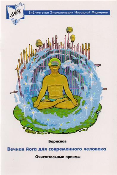 Вечная йога для современного человека. Очистительные приемы (шаткарма)