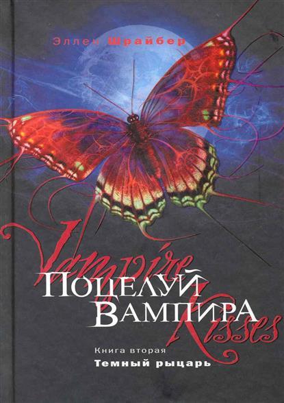 Поцелуй вампира Кн.2 Темный рыцарь