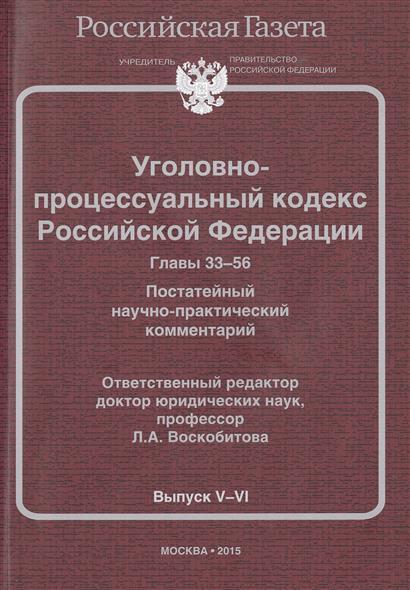 Уголовно-процессуальный кодекс Российской Федерации. Главы 33-56. Постатейный научно-практический комментарий. Выпуск V-VI