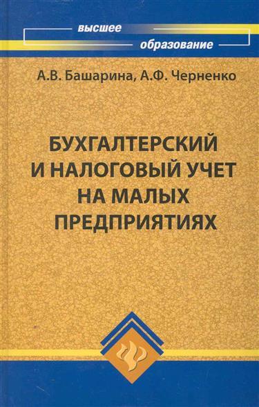 Башарина А.: Бухгалтерский и налоговый учет на малых предприятиях