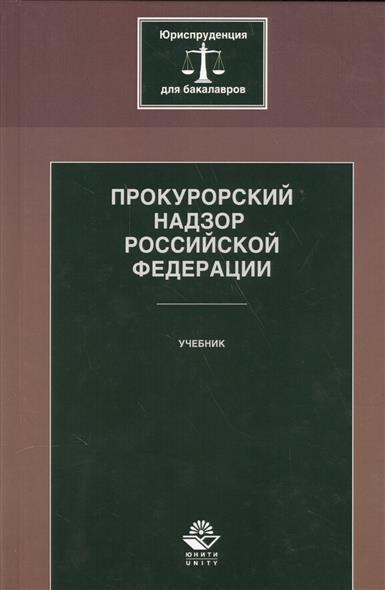 Прокурорский надзор Российской Федерации